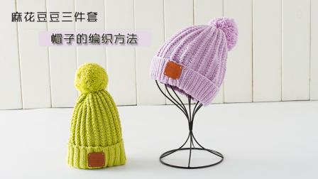 猫猫编织教程麻花豆豆三件套–帽子的织法棒针毛线编织教程猫猫很温柔编织花样集锦