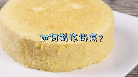 烘焙入门教学第一课, 如何制作蛋糕饼底