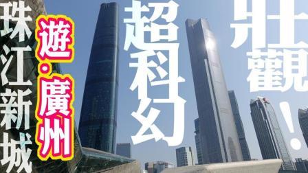 台湾人游广州3 超科幻壮观! 珠江新城 日之篇