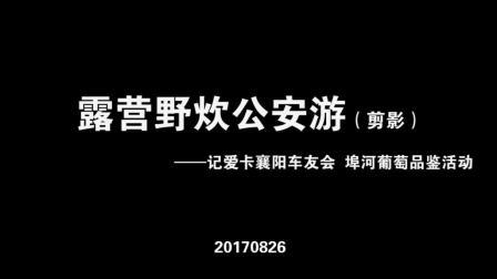 [侣途v-log]20170830露营野炊公安游——记爱卡襄阳车友会年中活动