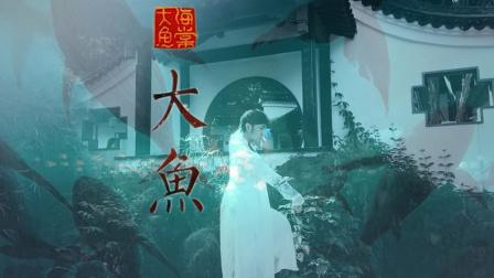 《大鱼》中国风爵士舞编舞【TS DANCE】