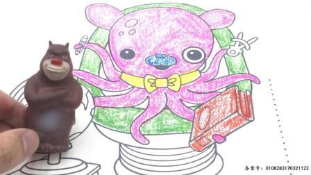 熊出没熊大玩转海底小纵队 章鱼涂色画 07