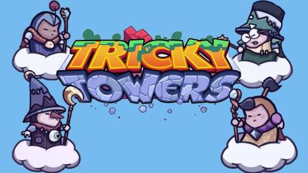 【五橙懒蛋】TrickyTowers大对战-悬空的物理奇迹