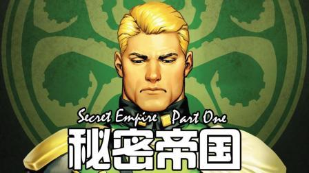 漫威大事件秘密战争: 看九头蛇美国队长如何统治全国