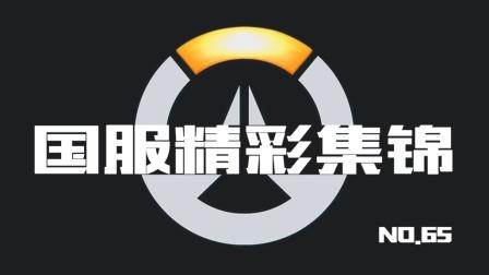 守望先锋国服精彩集锦65: 这一定是单身20年的源氏