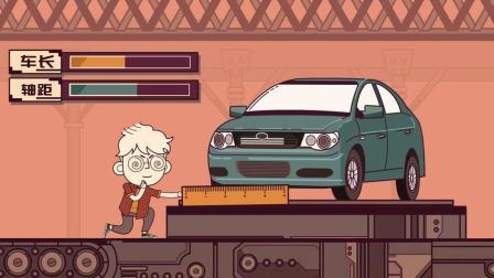 教你计算车辆的空间大小 可不是长宽高那么简单 90