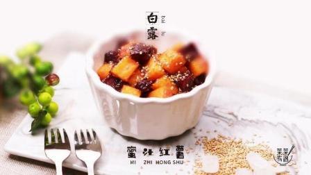【菜菜有谱】白露丨蜜汁红薯(巴士头条出品)