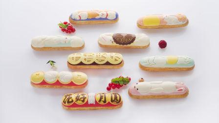 莫夫教室—中秋节甜品系列之闪电泡芙装饰制作流程