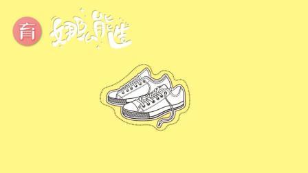 距离潮童, 只差一双小白鞋