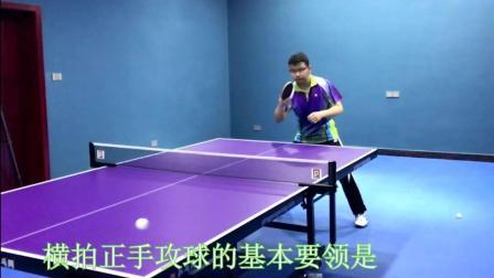 乒乓教练传授正手攻球及建议, 还亲自演示
