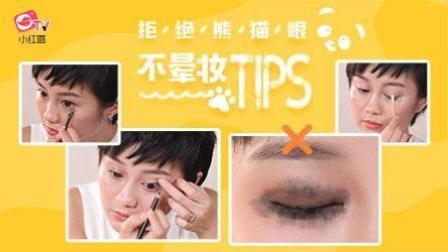 拒绝熊猫眼 防眼线晕妆的七大妙招