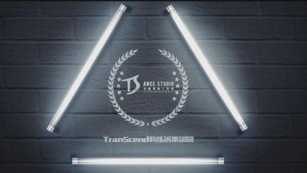 全盛教练集训营宣传视频【TS DANCE】
