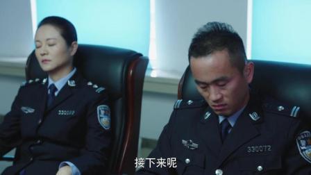 专案组案情分析会上, 吴镝侃侃而谈, 听得三个老组员昏昏欲睡