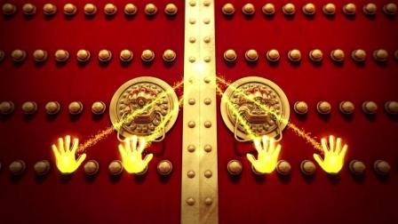 【王府大门】启动仪式视频手掌手印启动仪式创意LED大屏幕开幕式