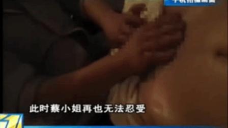 暗拍: 女子按摩店推油遭男技师摸下体, 淡定拍下证据!