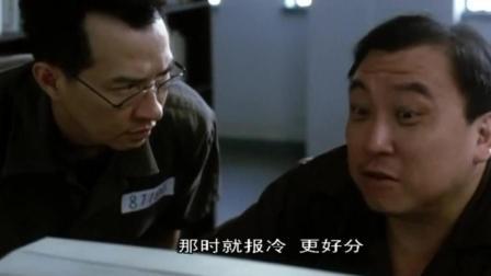 王晶在监狱里教各位大佬赌马, 赢钱就受照顾, 输钱就完蛋了