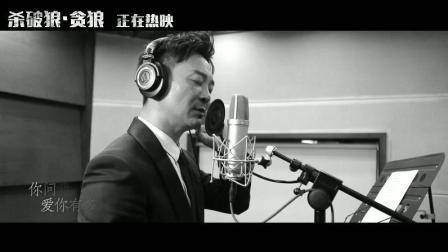《杀破狼·贪狼》 主题曲《原谅代表我的心》MV