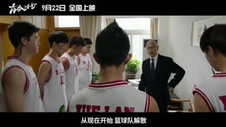 《青春24秒》 终极预告片