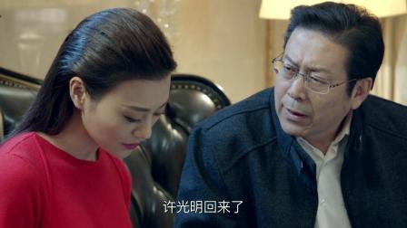 我们的爱李梦竹与父亲吵架竟因为她为许光明办理取保候审