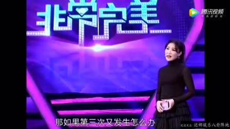 女嘉宾唱着粤语歌登台, 一位男嘉宾在座位惶恐不
