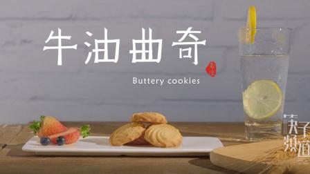 筷子频道 第一季 牛油曲奇