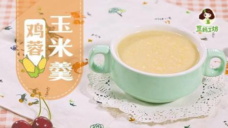 8个月宝宝辅食: 鸡蓉玉米羹, 宝宝肠胃好帮手!
