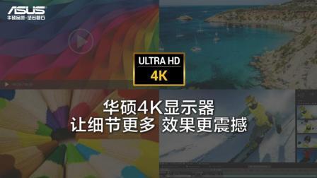 华硕4K显示器 让你看到更多