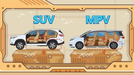 7座SUV和MPV, 哪个更适合全家出行?