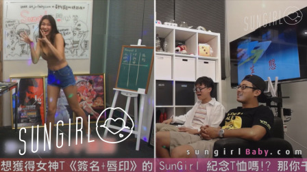 【SunGirl 比手画脚大挑战 - 第 1 集】