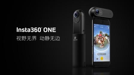 Insta360 ONE:能拍子弹时间的VR全景相机