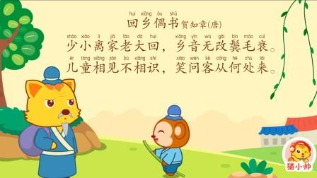 猫小帅古诗 第3集 回乡偶书