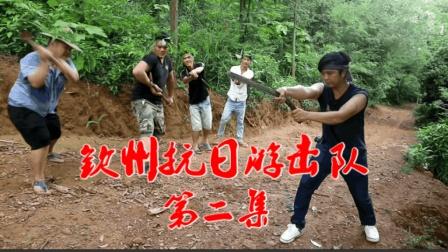 钦州抗日游击队第二集王师虎作品
