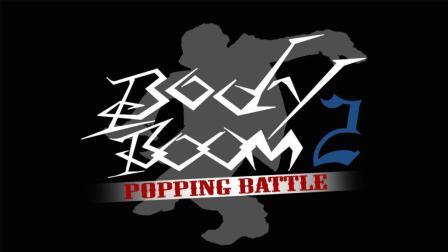 ICE 阿萌(win)vs 胡弘健 李伟|popping 2 on 2 决赛 |BODY BOOM vol.2|兰州