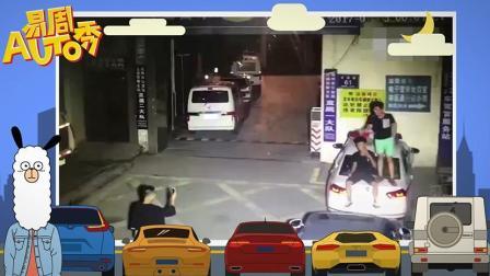 易周Auto秀: 男子踩警车上尬舞 警察蜀黍: 进来喝茶