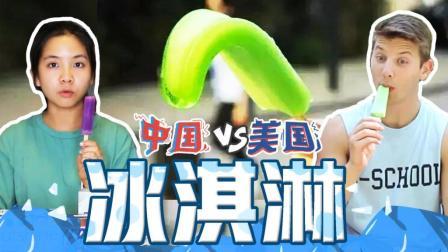【老美你怎么看】中国冰淇淋拯救老美! 外国人初次尝试绿舌头、随变、火炬, 好吃到舔手指!