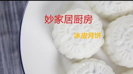 教你超简单做份自制冰皮月饼