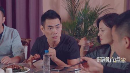 陈翔六点半: 吃出来的家族基因病!