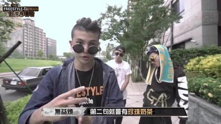台湾有嘻哈, 看看最新的恶搞中国有嘻哈的gai爷和