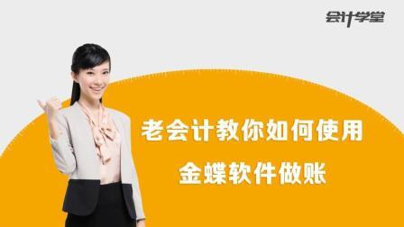金蝶财务软件培训机构_金蝶eas软件报价_金蝶网页版财务软件