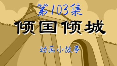 第103集《倾国倾城》动画小故事