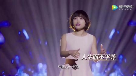 《演说家》刘缓缓北大才女出生决定了命运, 我们拥有改变一切的能力