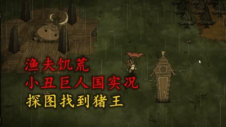 【渔夫饥荒】韦斯巨人国解说2期: 探图找到猪王