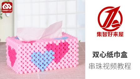 双心纸巾盒 手工串珠纸巾盒教程 DIY编织教学视频 集智好来屋出品