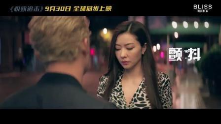 《极致追击》 主题曲《时光之墟》MV