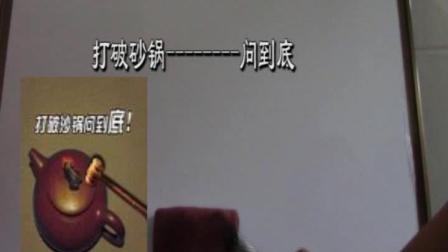 家有学生教育视频13: 小学生歇后语大全 打破沙锅问到底