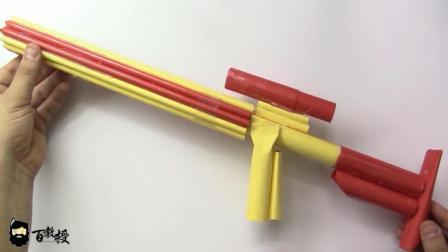 不用买! 用塑料管自制玩具枪, 这才是好爸爸