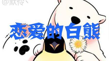 [月声中配]恋爱的白熊PV