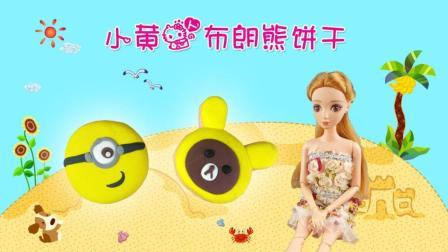 芭比娃娃DIY小黄人布朗熊饼干 益智又好玩的超轻粘土玩具手工制作创意食玩