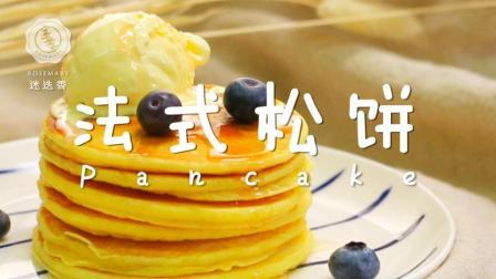 早餐党必备美味, 几分钟就搞定一盘香嫩松饼!