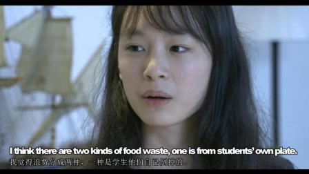开学第一课: 全球三分之一的食物被浪费 你会怎么做?